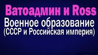 Ватоадмин и Ross : Военное образование ( СССР и Российская империя )