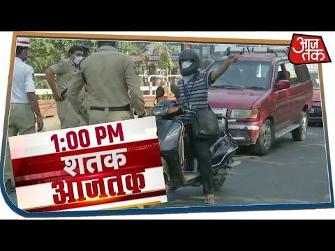 देश-दुनिया की 100 बड़ी खबरें फटाफट   Shatak Aaj Tak I March 25, 2020