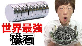 世界最強磁石に釘500本くっつけてみた!
