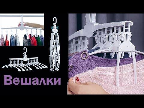 Организация Гардероба. Складные Вешалки для Одежды