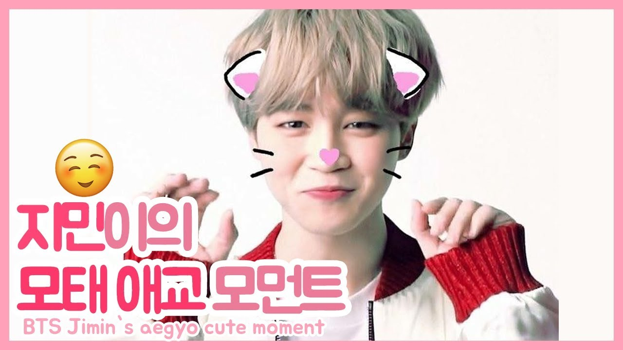지민이의 모태 애교 모먼트 ????Jimin natural aegyo cute moments compilation BTS 방탄
