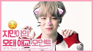 지민이의 모태 애교 모먼트 😘Jimin natural aegyo cute moments compilation BTS 방탄 Video
