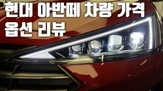현대 아반떼 차량 가격 옵션 견적 리뷰 Hyundai …