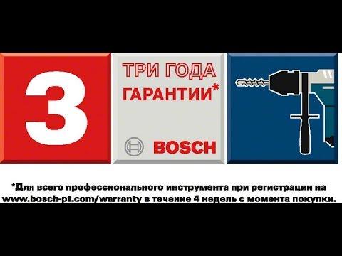 Как продлить гарантию на инструмент bosch