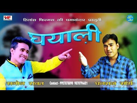 Dhanraj New Garhwali Song 2018 - Ghayali - Garhwali DJ Song