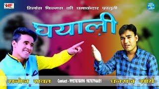 Dhanraj shourya new garhwali dj song 2018 gayali sun bhagyani - ghayali voice saurya music sanjay rana spl. thanks rajendra dhaundiyal pro...
