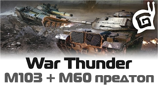 Предтоповые M103 и M60 АБ War Thunder