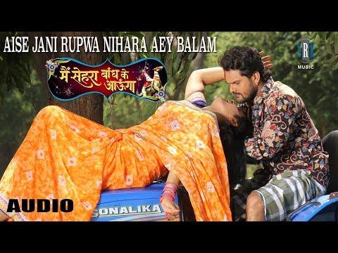 Aise Jani Rupwa Nihara Aey Balam   Khesari Lal Yadav, Kajal Raghwani   Main Sehra Bandh Ke Aaunga