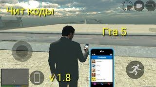 Чит коды для гта 5 beta 1.8 на android