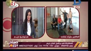 صباح دريم | مصريون وأسرهم عالقين في ميناء سفاجا.. والجمارك لا تستجيب لحل المشكلة