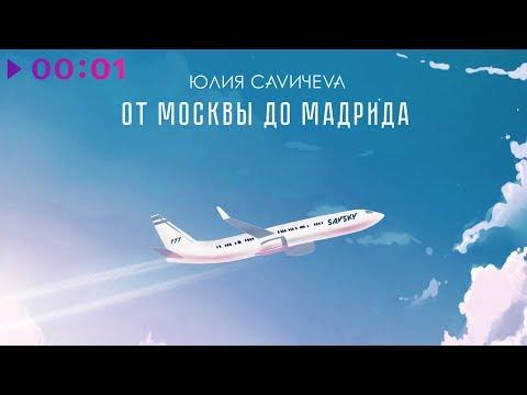 Юлия Савичева - От Москвы до Мадрида | Official Audio | 2019