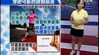Repeat youtube video [東森新聞]健康抱抱》錯誤慢跑姿勢 小心關節傷害