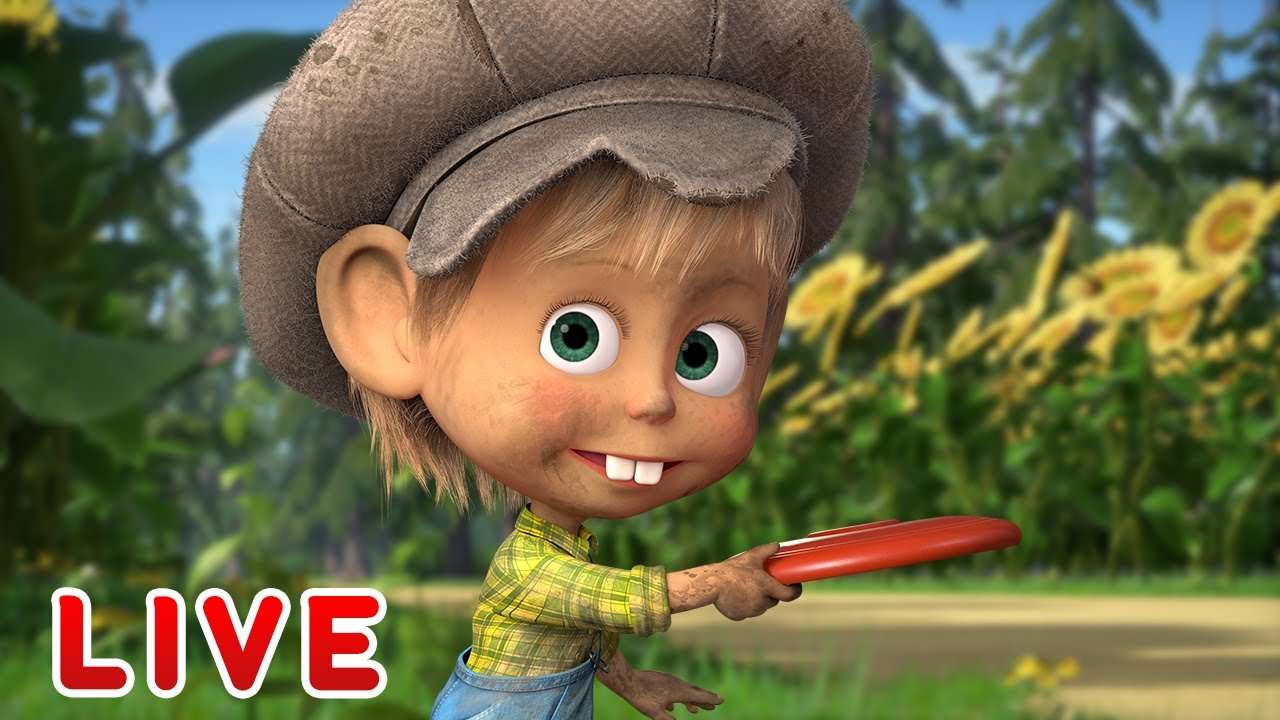 🔴 LIVE! Mascha und der Bär 👶⚠️Vorischt! Spielende Kinder! 👶⚠️ Zeichentrickfilme für Kinder