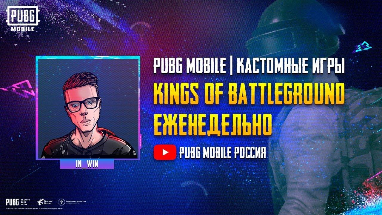 Kings of Battleground | Кастомные игры | Вторая неделя