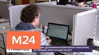 Госдума декриминализовала статью за репосты во втором чтении - Москва 24