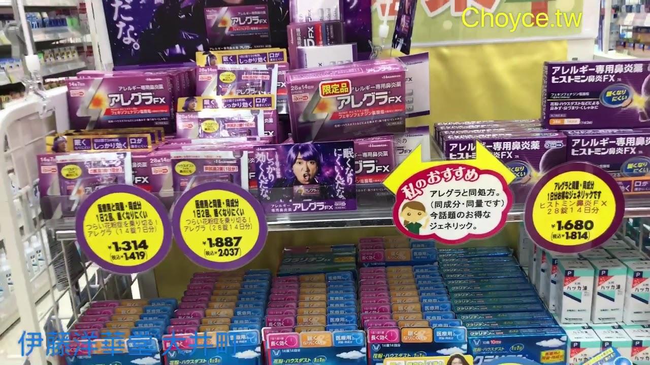 日本藥妝店查價1/27/2018 伊藤洋華堂大井町站 - YouTube