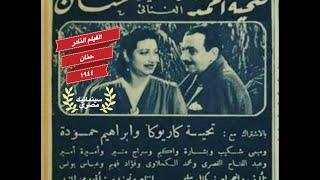 الفيلم النادر حنان ١٩٤٤ فتحية احمد ابراهيم حمودة تحية كاريوكا اميرة امير إخراج كمال سليم