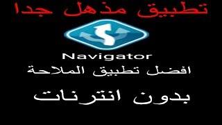 افضل تطبيق الملاحة NAVIGATOR وبدون إنترنات 2018 تم تعديل الرابط screenshot 5