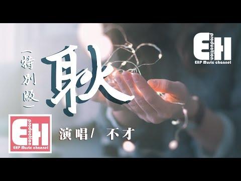 不才 - 耿 (特別版)(COVE