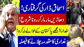 Breaking News about Ishaq Dar & Mafia | Nawaz Sharif | Asif Zardari | Imran Khan