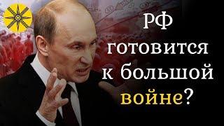 РФ готовится к большой войне?