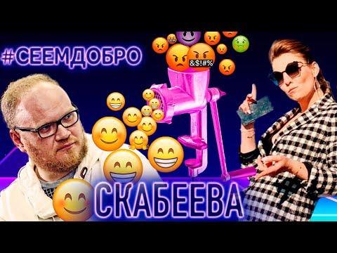 #СеемДобро. Ольга Скабеева