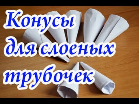 Трубочки с белковым кремом