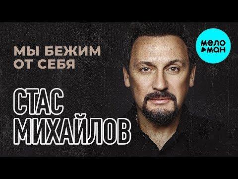Стас Михайлов - Мы бежим от себя (Single 2019)