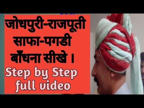 How to tie a RAJASTHANI JODHPURI RAJPUTI turban / safa / pagdi ?  step by step |पगड़ी कैसे बाँधे?