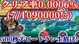 クリア率0.0006%(7/1090000)超鬼畜500秒スピードラン生放送 !【Super Mario Maker 2 DOG】