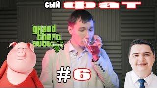 СЫЙФАТ #6 / АлмазLACOSTE, Зверопой, GTA5 татарча, УкытучыБлогер