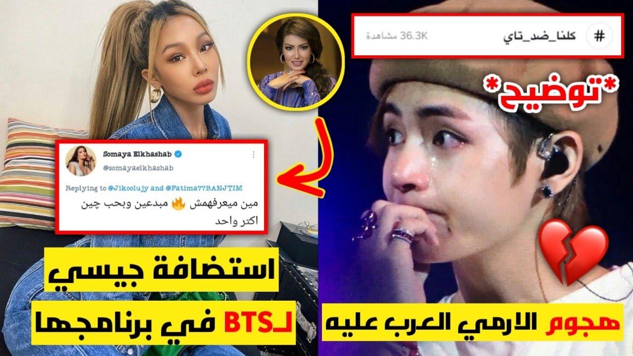 الارمي العرب يطالبوا تاي بالخروج من الفرقة😨(لم يقل عن الارمي خرفان🐏!)/استضافة BTS مع جيسي+المزيد..!