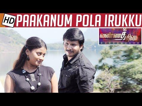 Paakanum Pola Irukku Movie Review | Bharathan, Keerthika | S.P.Rajkumar | Vannathirai | Kalaignar TV