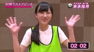「第3回AKB48グループドラフト会議」候補者 33番 末永祐月 ラストアピール / AKB48[公式] thumbnail