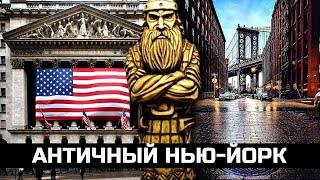 Нью Йорк - город СЛАВЯНСКИХ богов! Почему нам об этом не рассказывают?