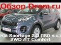 Kia Sportage 2017 2.0 (150 л.с.) 2WD AT Comfort - видеообзор