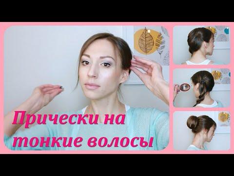 Варианты ежедневных причесок на тонкие волосы своими руками