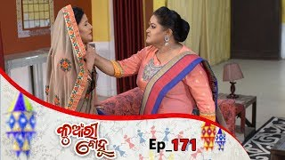 Kunwari Bohu  Full Ep 171  24th Apr 2019  Odia Serial – TarangTV
