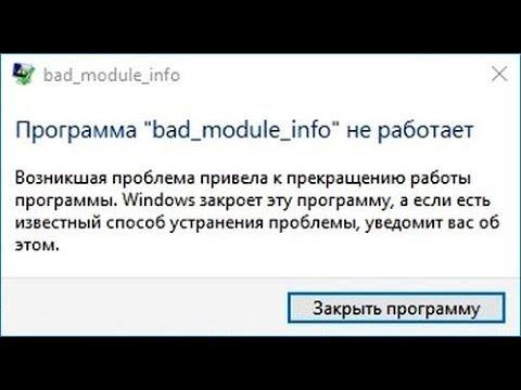 🚩 Bad Module Info