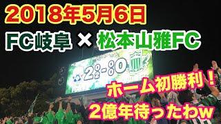 ギッフィー&ガンズくんのコラボステージ FC岐阜アンバサダー町音葉さん...