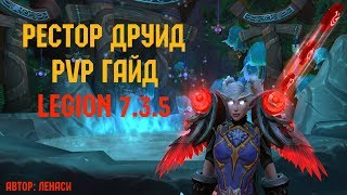Рестор друид PvP ГАЙД ( Легион - 7.3.5) / Restoration druid PvP GUIDE ( Legion 7.3.5)