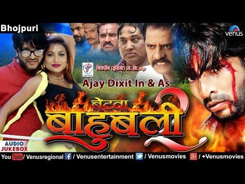 Betwa Bahubali 2 - Bhojpuri Film Songs | Ajay Dixit, Neelu Singh | Audio Jukebox