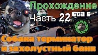 GTA 5 Redux прохождение часть 22  Собака терминатор и захолустный банк
