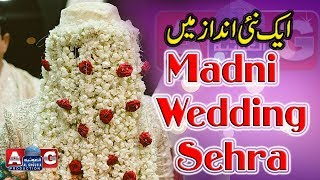 Madni wedding sehra By Hafiz Ahmed Raza Qadri  Beautiful Mehfil 2018