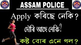 Assam Police 2019- Assam Police AB,UB,SI,Jail Warder Impotant Video 2019-Assam Police Medical Test