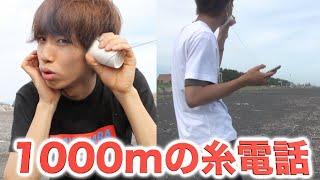 【驚異】1000mの糸電話をやってみた。 thumbnail