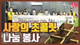 힐링다큐 1분 - 사랑의 초콜릿 나눔 봉사활동 / YT…