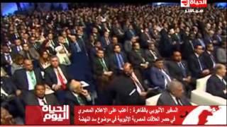 فيديو..السفير الأثيوبي بالقاهرة: منتدى أفريقيا يعزز فرص الإستثمار في القارة