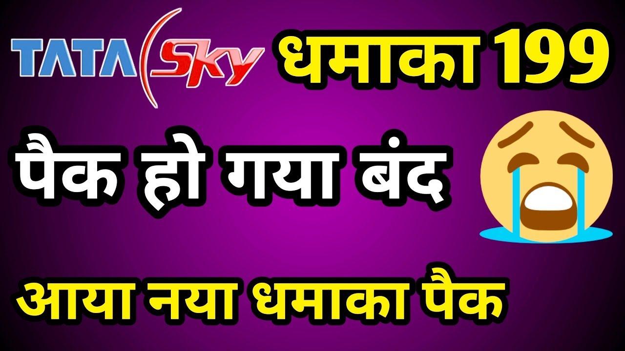 Tata Sky धमाका 199 पैक बंद हो गया, आया नया धमाका पैक, Dhamaka Pack 220,  Tata Sky New Base Pack