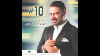 Mohamed Reda … #10 | محمد رضا  … #10